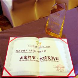 Clariant receives Sustainable Product & Service Award at 2016 GoldenBee CSR China Honor Roll. 