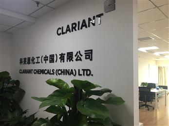 Picture of the new Clariant Catalysts office in Qingdao, Shandong Province. 