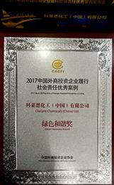 Clariant's eWATCH program wins 2017 Best CSR ractice Award in China. <br>(Photo: Clariant)