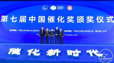 Shizhong Zhao, Clariant's Head of Catalyst R&D China, Jens Perregaard, Head of Global Hydrogenation & Custom Catalysts and Academician Hong He, Research Center for Eco-Environmental Sciences, Chinese Academy of Sciences present the Young Scientist Award to Prof. Weixin Huang and Dr. Yong Yang. 