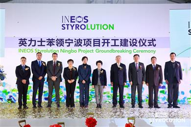 INEOS Styrolution hosts groundbreaking ceremony for its new 600kt abs plant in Ningbo, China