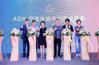 Avery Dennison celebrates the launch of ADX Lab Ningbo to accelerate innovation and lead the trends for the apparel industry. (Photo: Avery Dennison, PR455)