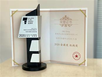 EMG China wins 2020 Golden Flag Award. 