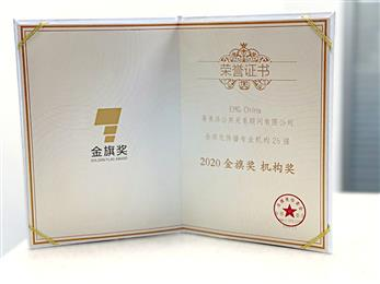 EMG China wins 2020 Golden Flag Award